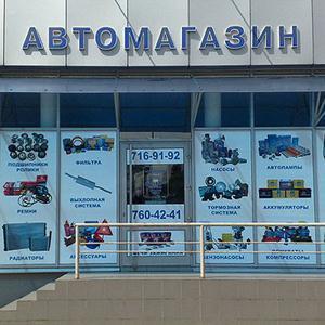 Автомагазины Богородицка