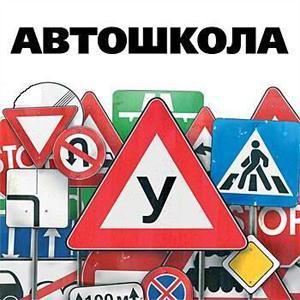 Автошколы Богородицка