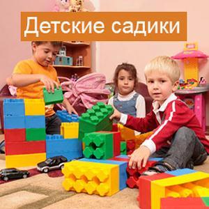 Детские сады Богородицка