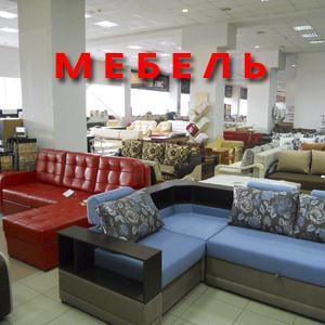 Магазины мебели Богородицка