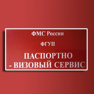 Паспортно-визовые службы Богородицка