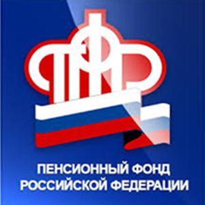 Пенсионные фонды Богородицка
