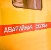 Аварийные службы в Богородицке