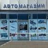 Автомагазины в Богородицке