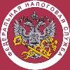 Налоговые инспекции, службы в Богородицке