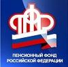 Пенсионные фонды в Богородицке