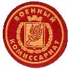 Военкоматы, комиссариаты в Богородицке