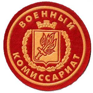 Военкоматы, комиссариаты Богородицка