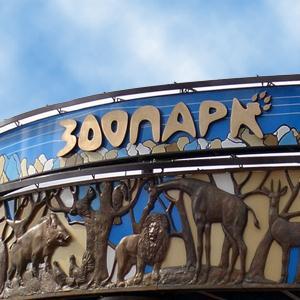 Зоопарки Богородицка